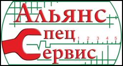 Альянс СпецСервис