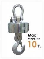 ВСК-10000Н Весы ударопрочные
